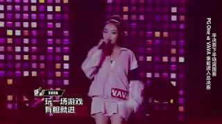 《Get it on the floor》VAVA [THE RAP OF CHINA 中国有嘻哈 中國有嘻哈]