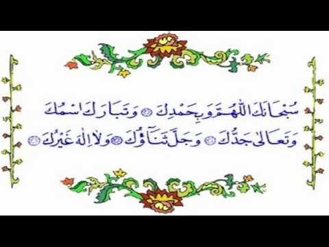 Namaz Sureleri - SUBHANEKE Duası