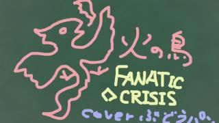 火の鳥 / FANATIC◇CRISIS (cover ぶどうパン)