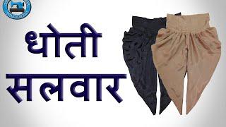 Dhoti Salwar | Cutting and Stitching (Hindi) | BST width=