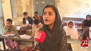 Poor condition of Sindh Education department, Children to study in old buildings - 23 Jan 18