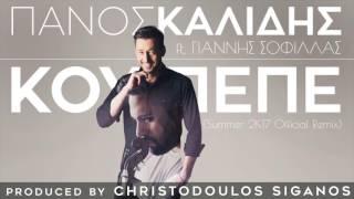 Πάνος Καλίδης ft. Γιάννης Σοφίλλας - Κου Πεπε (Summer 2K17 Official Remix) Official Audio 2017