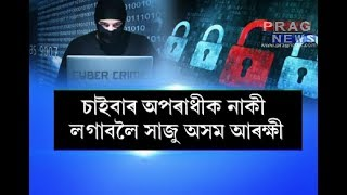 Assam police Cyber Dome Unit formed for stooped Cyber crimes
