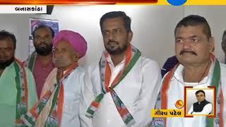 Banaskantha: BJP Members joined Indian National Congress in presence of Amit Chavda :ZEE 24 KALAK