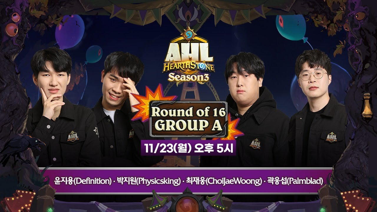 playhearthstonekr - [하스스톤] AHL 시즌3 16강 A조 (Definition, Physicsking, ChoiJaeWoong, Palmblad)