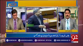 Bakhabar Subh - 23 February 2018 - 92NewsHDPlus