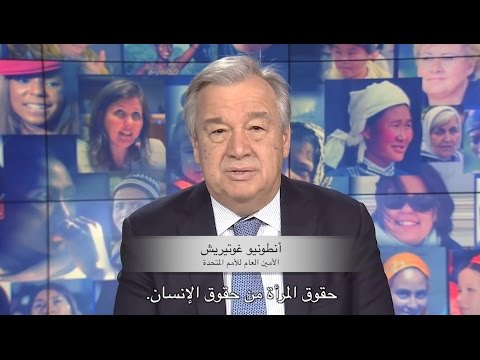 L'ONU célèbre la journée mondiale de la femme