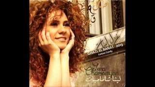 أورور (يالله تنام) - لينا شاماميان Lullaby: Oror, Yalla Tenam - Lena Chamamyan