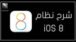 شرح للنظام الجديد iOS 8