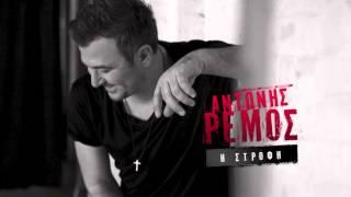 ANTONIS REMOS - I STROFI | OFFICIAL Audio Release HD [NEW] (+LYRICS)