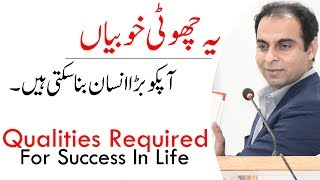 Qualities Required For Success In Life   Qasim Ali Shah width=