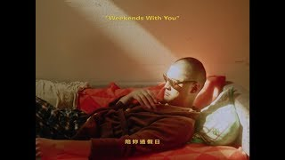【顏社】Leo王 - 陪妳過假日 feat. 9m88 (Official Music Video)