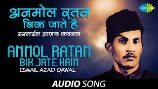 Anmol Ratan Bik Jate Hain | Ghazal Song | Ismail Azad Qawal