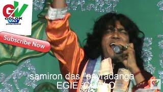 samiron das at payradanga (egie chalo) কত সাধনার ফলে .... best stage show width=