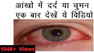 aankho me dard ya chubhan 1 baar me hi aaram ( आँखों में दर्द या चुभन 1 बार में ही आराम ) width=