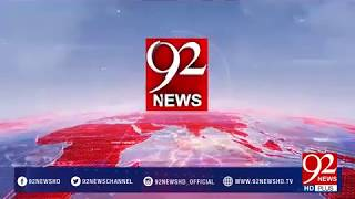 92 News HD Plus stand with Pakistan - 30 July 2017 - 92NewsHDPlus