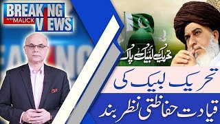 Breaking Views With Malick | Crackdown on protesters after arrest of TLP chief | 25 Nov | 92NewsHD