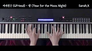 여자친구 (GFriend) - 밤 (Time for the Moon Night) [Piano Cover]