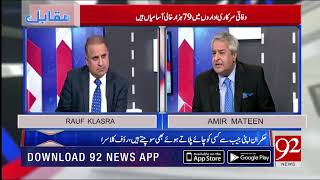 Asad Umar talked about IMF and financial issue: Amir Mateen| 8 Nov 2018| 92NewsHD