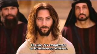 ΤΟ ΚΑΤΑ ΙΩΑΝΝΗ ΕΥΑΓΓΕΛΙΟ (Μέρος 2ον – Ελληνικοί υπότιτλοι)