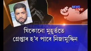 Rape case: Police may arrest AIUDF MLA Nizamuddin soon