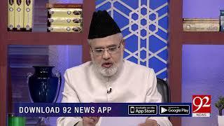 Nuskha | Special Wazifa for 12 Rabi ul Awal | Subh E Noor  20 Nov 2018 | Headlines | 92NewsHD