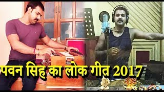 पवन सिंह का नया लोक गीत एल्बम   Pawan Singh New Lok Geet Album Coming Soon