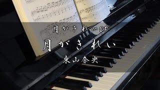 Tsuki ga kirei - Tsuki ga kirei ED - Piano Cover