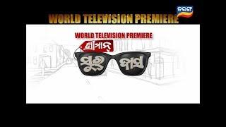 Sriman Surdas | World Television Premiere | Coming Soon | TarangTV