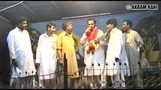Jundey Jee Na Puchda Koyi | Akram Rahi | Mela Peer Bahar Shah Sheikhupura 2002