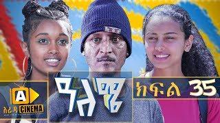 ዓለሜ 35 - Aleme- New Ethiopian Sitcom Part - 35 2019