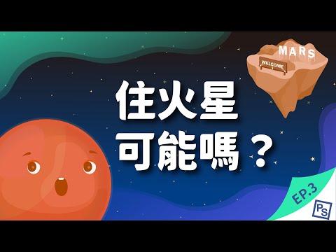 【星際移民三部曲】下輩子投胎當火星人!住在火星,有可能嗎?|可能性調查署EP3 - YouTube