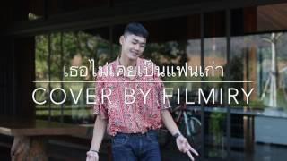 เธอไม่เคยเป็นแฟนเก่า Dr.Fuu - (Cover by Filmiry)