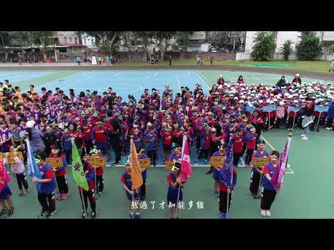 1081130興南國小60週年校慶 - YouTube