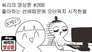 [써리의 영상툰]#268 좋아하는 선배 때문에 오버워치 시작한썰