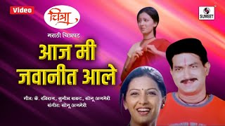 Aaj Mi Jwanit Aale - Chitra Movie Song - Sumeet Music