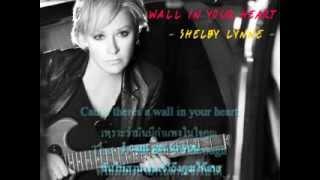 เนื้อร้องคำแปล wall in your heart - Shelby Lynne