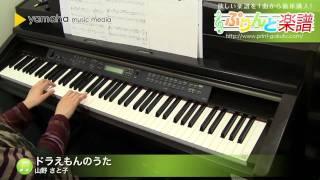 ドラえもんのうた / 山野 さと子 : ピアノ(ソロ) / 初級