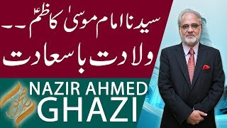 Subh E Noor | Wiladat Hazrat Imam Kazim Mosa Kazim (AS) | Nazir Ahmed Ghazi | 17 Oct 2018 | 92NewsHD