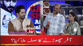 Laalach Ki Wajah se Sab Kuch Gawa Diya Shukr Bike Toh Jeet Li | Game Show Aisay Chalay Ga