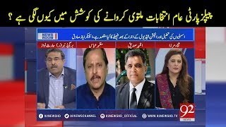 News Room | Chances of delay in Election 2018 | Sana Mirza | 2 June 2018 | 92NewsHD