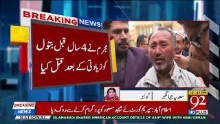 Quetta: ATC announces death penalty for girl murderer - 20 March 2018 - 92NewsHDPlus