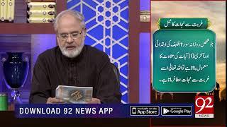 Quote | Hazrat Ali (RA) | Subh E Noor | 14 Oct 2018 | 92NewsHD