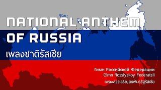 """National Anthem of Russia - เพลงชาติรัสเซีย """"Gimn Rossiyskoy Federatsii"""""""