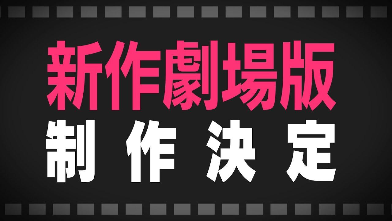 극장판 애니 : BanG Dream! 팝핀'드림! (뱅 드림! 팝핀'드림!) icon