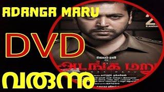 Adanga Maru DVD release date confirmed