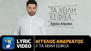 Άγγελος Ανδρεάτος - Τα Χείλη Έσφιξα | Aggelos Andreatos - Ta Heili Esfixa (Official Lyric Video)