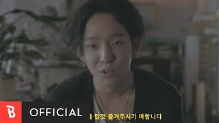 [Teaser] Nam Taehyun(남태현)(South Club) -  90
