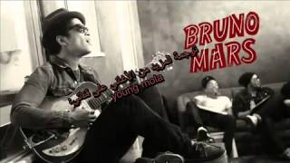 Bruno Mars Count On Me أغنية روعة مترجمة