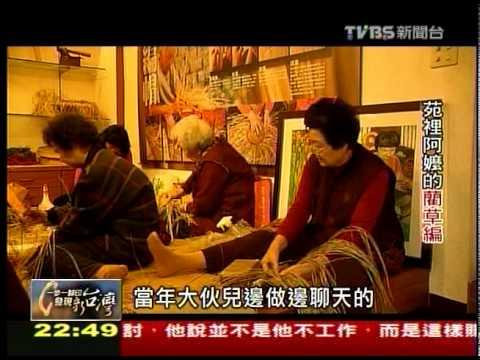 20110306 一步一腳印 發現新台灣 - 苑裡阿嬤藺草編 - YouTube